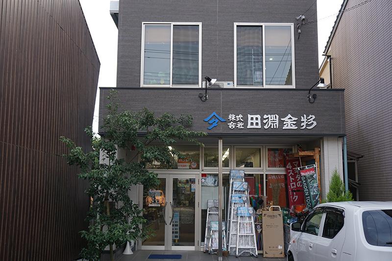 田淵金物店舗